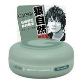 GATSBY 隨意塑型髮腊 80G【屈臣氏】