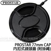 PROSTAR 77mm CAP 內扣式鏡頭前蓋 鏡頭蓋 附掛繩 (郵寄免運 立福貿易公司貨)