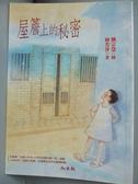 【書寶二手書T4/兒童文學_HHE】屋簷上的秘密_林芳萍,劉宗慧