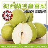 【果之蔬】Honey Belle紐西蘭香梨(150課±10%/顆)