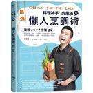 料理神手吳秉承的最強懶人烹調術── 複雜OUT!手殘OK!善用電鍋、烤箱、氣炸鍋