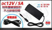 【台灣安防家】DC 12V 5A 5000mA AC100-240V 變壓器 適各國電壓 DVR 攝影機 含稅