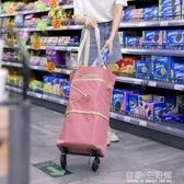 購物車 超市買菜車手拉包便攜拖車買菜神器家用小拉車購物袋可摺疊拖輪包AQ 有緣生活館