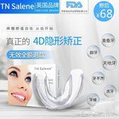 英國TN牙套牙齒矯正器透明隱形成人夜間防磨牙整牙齙牙神器糾正器 造物空間
