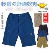 【蜜蜂家族】輕量快乾五分褲-情侶裝男款M,L(台灣原料台灣製)