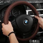 新款四季冰絲方向盤套汽車把套專用寶馬2系7X5X3X1328li520i透氣   電購3C