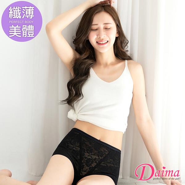 (M-XXL)MIT~超薄親膚透氣無痕鎖邊設計塑褲_黑【Daima黛瑪】