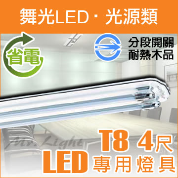 【有燈氏】舞光 LED T8 專用燈具 空台 4尺 耐熱木製 分段開關 吸頂燈具 不含燈管【LED-4207】