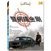 新動國際【警網鐵金剛】Bullitt 高畫質DVD