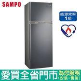 (全新福利品)SAMPO聲寶250L雙門變頻冰箱SR-A25D(S3)含配送到府+標準安裝【愛買】