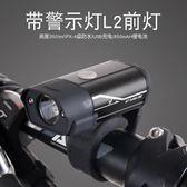 自行車前燈L2燈芯夜騎山地公路車燈充電USB強光騎行前燈單車頭燈     時尚教主