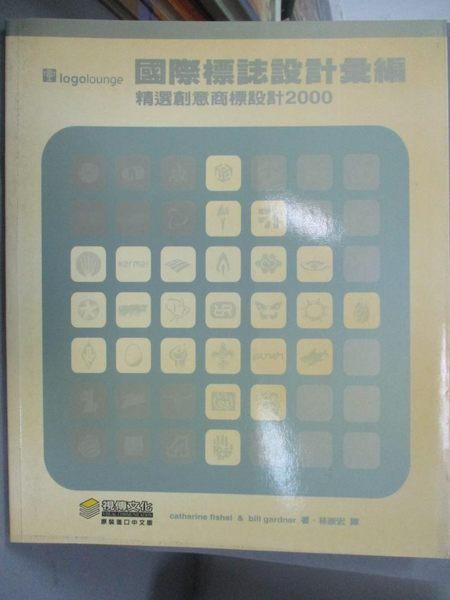【書寶二手書T6/廣告_QIC】國際標誌設計彙編_Bill Gardner