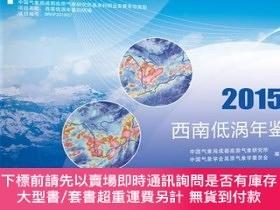 簡體書-十日到貨 R3Y西南低渦年鑑(2015) 西南低渦年鑑(2015) 中國氣象局成都高原氣象研