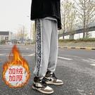 休閒褲 褲子男秋冬韓版潮流ins直筒運動褲加絨束腳衛褲加厚排扣褲子 艾維朵