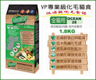 【VP專業級蔬食】全貓用1.8KG海洋碳...