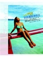 二手書博民逛書店 《小嫻:到長灘島渡假去》 R2Y ISBN:9868382343│黃瑜嫻