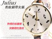 正韓JULIUS品牌設計 豹紋世界  性感女生必備  豹紋細帶款女錶☆匠子工坊☆【UQ0012】