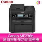 Canon MF236n 黑白雷射多功能...