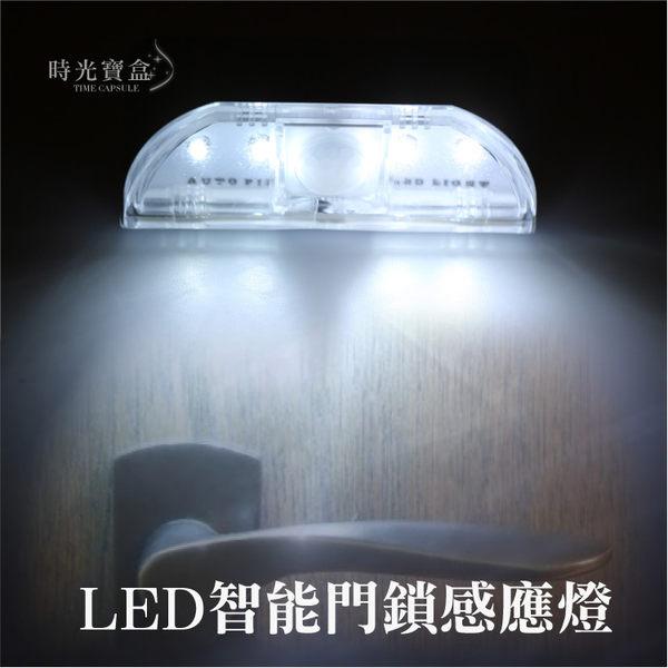 LED智能門鎖感應燈(免插電) 電池紅外線感應式智慧門鎖燈小夜燈走廊燈-時光寶盒4054