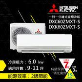 ●三菱重工●變頻冷暖一對一分離式空調 *9-11坪 DXK60ZMXT-S/DXC60ZMXT-S(含基本安裝+舊機回收)