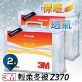 量販兩入 [2018] 3M 可水洗  輕柔冬被棉被 Z370 標準雙人(6x7) 防蹣/抗菌/抗過敏/水洗/同四季暖被