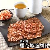 東大興 櫻花蝦脆肉干-80g/包