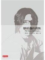 二手書博民逛書店 《懸崖邊的貴族(友柏版)》 R2Y ISBN:9864178164│蔣友柏