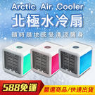 Arctic Air Cooler 微型 行動冷氣 水冷扇 微型冷氣 水冷扇 攜帶式 迷你冷扇 舒眠呼吸燈 涼爽 夏日