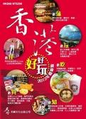 (二手書)香港好好玩(2013最新版)