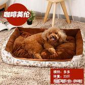 狗窩可拆洗夏天泰迪寵物貓窩金毛狗床墊子小型大型犬狗狗用品四季  igo 優家小鋪