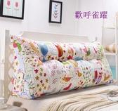 幸福居*三角靠墊 榻榻米靠枕 雙人床頭軟包 床上大靠枕 床靠背 可拆洗(200CM  7扣款)