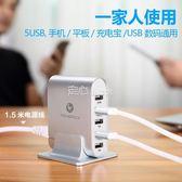 多插口多口USB充電器 蘋果安卓通用型充電頭 多功能多孔插頭 走心小賣場