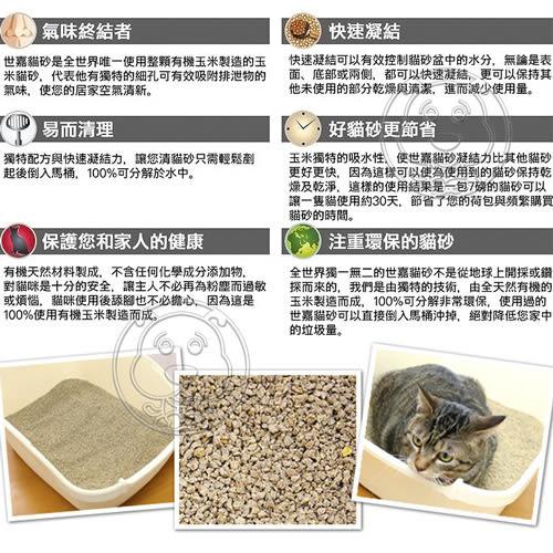 【zoo寵物商城】World's Best世嘉》強效凝結配方玉米貓砂薰衣草香多貓用-7磅3.18kg/包