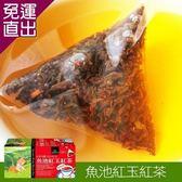 阿華師 魚池紅玉紅茶18包/盒-任選【免運直出】