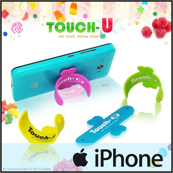 ◆TC-01 TOUCH-U 矽膠手機支架/固定架/懶人支架/APPLE IPhone 4/4S/5/5S/5C/6/6S/6 PLUS/6S PLUS