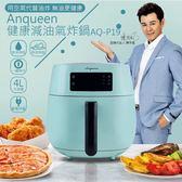 預購八月底 Anqueen 健康 減油 廚房 好幫手 簡單 陶瓷 無毒 智慧 自動 健康 烘焙 快速 氣炸鍋
