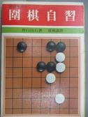 【書寶二手書T1/嗜好_MMC】圍棋自習_井口貝石