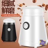 磨豆機 粉碎機家用磨粉機超細小型研磨機咖啡豆五谷雜糧干磨機電動打粉機