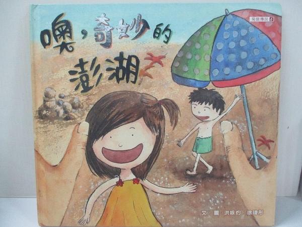【書寶二手書T6/旅遊_ELY】噢,奇妙的澎湖(附光碟)_洪(口永)灼、徐瑋彤
