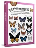 台灣蝴蝶圖鑑(全台首度收錄3種新發現種,與全部66種台灣特有種,附...【城邦讀書花園】
