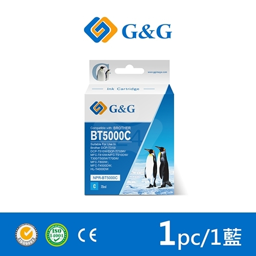 【G&G】for Brother BT5000C/70ml 藍色相容連供墨水/適用 DCP-T300/DCP-T500W/DCP-T700W