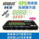 【送車架】掃描者 H3 GPS測速 雙色 抬頭顯示器 測速器 發現者 H3-GPS