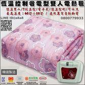 韓國恆溫雙人電毯(300P)【3期0利率】【本島免運】