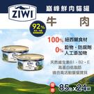 【毛麻吉寵物舖】ZiwiPeak巔峰 92%鮮肉無穀貓主食罐-牛肉 85g-24件組 貓罐頭