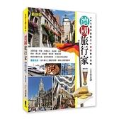 德國旅行家(2019年最新版)