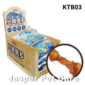 *WANG*GooToe火雞優多.火雞筋打結骨5吋(12.7cm)/20入盒,KTB03美國鮮嫩火雞