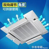 中央空調擋風板出風口擋板 防直吹導風板遮風板櫃式空調罩 WD 卡布奇諾