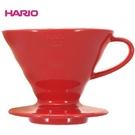 金時代書香咖啡 HARIO V60紅色02磁石濾杯 1-4杯 VDC-02R