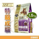 NEW-ANF愛恩富 特級成貓/貓飼料1.5kg【寶羅寵品】