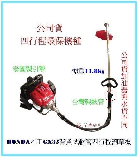 HONDA本田GX35背負式軟管四行程割草機(KM435B)